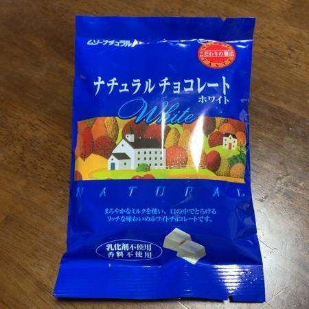 ナチュラルチョコレート ホワイト 【ムソー】のパッケージ画像