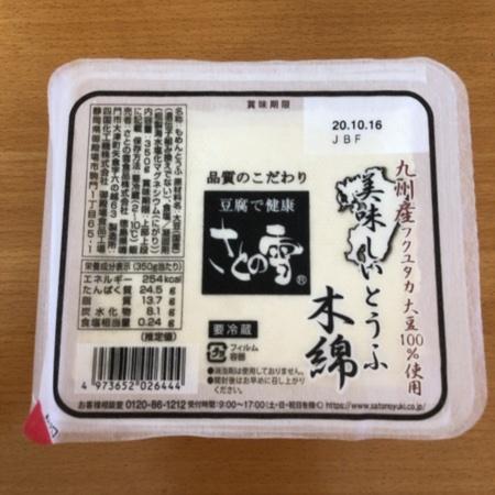 九州産大豆フクユタカで作った豆腐 【Oisix】のパッケージ画像