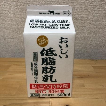 おいしい低脂肪乳 【タカハシ乳業】のパッケージ画像