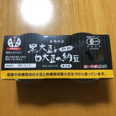 国産有機まぜまぜ納豆(黒大豆と白大豆) 【ユー アンド ミー】のパッケージ画像