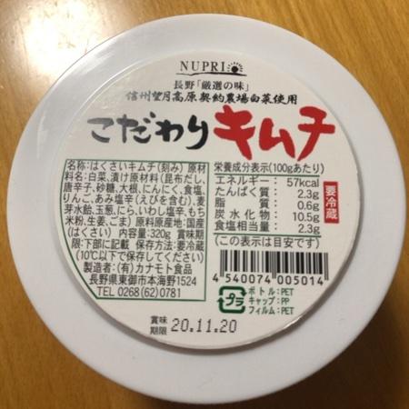 こだわりキムチ 【カナモト食品】のパッケージ画像