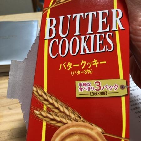 バタークッキー 【ブルボン】のパッケージ画像