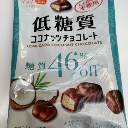 低糖質ココナッツチョコレート 【クリート】のパッケージ画像