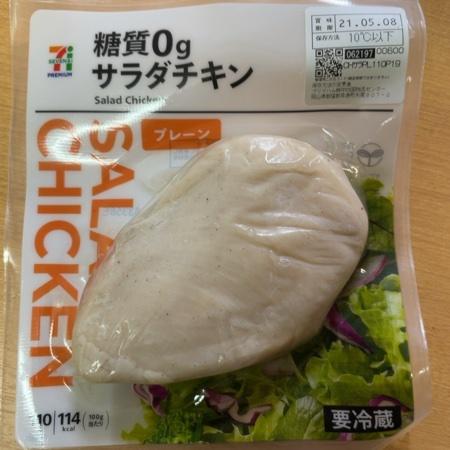 セブンプレミアム 糖質0gのサラダチキン プレーン 【セブンイレブン】のパッケージ画像