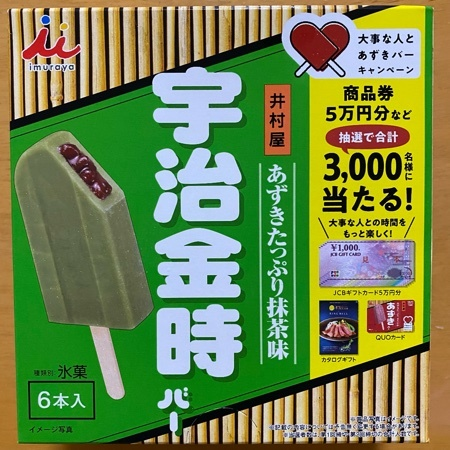BOX宇治金時バー 【井村屋】【冷凍】のパッケージ画像