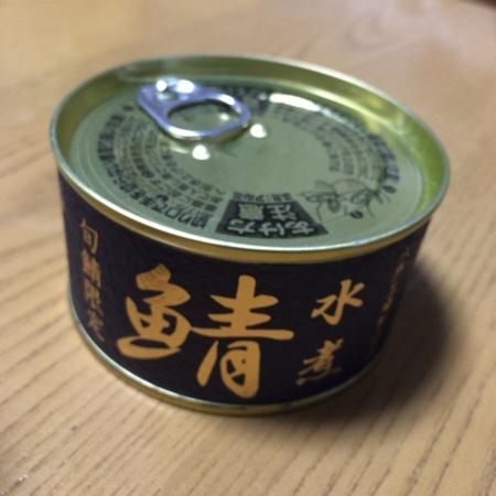 旬鯖限定 鯖水煮 【伊藤食品】【缶】のパッケージ画像