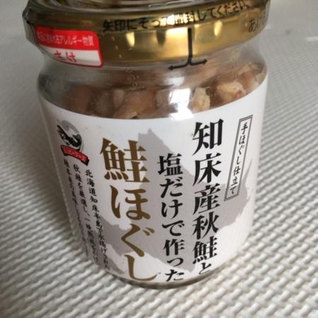 知床産秋鮭と塩だけで作った鮭ほぐし 【ハッピーフーズ】のパッケージ画像