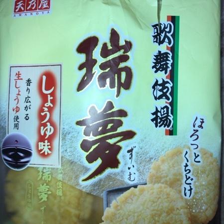 歌舞伎揚 瑞夢 しょうゆ味 【天乃屋】のパッケージ画像