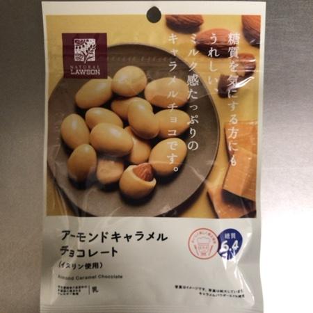アーモンドキャラメルチョコレート 【ナチュラルローソン】のパッケージ画像