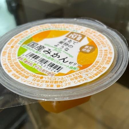 まるで果物のような国産みかんゼリー 【成城石井】のパッケージ画像