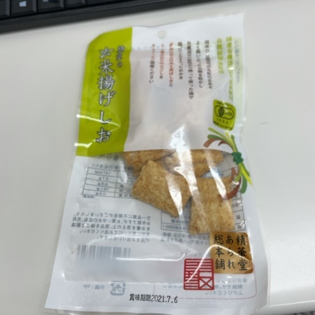 精華堂の玄米揚げしお 【株式会社精華堂】のパッケージ画像