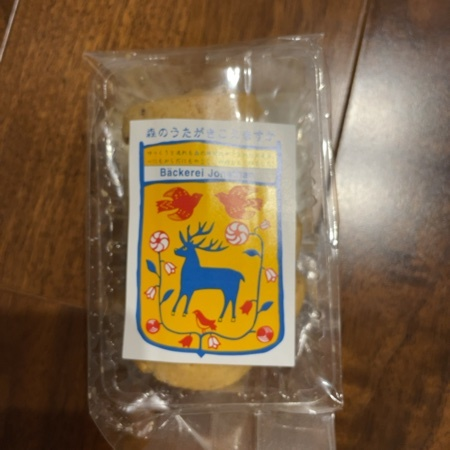くるみのクッキー 【ベッカライ ヨナダン】のパッケージ画像