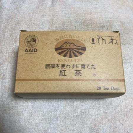 農薬を使わずに育てた紅茶 【菱和園】のパッケージ画像