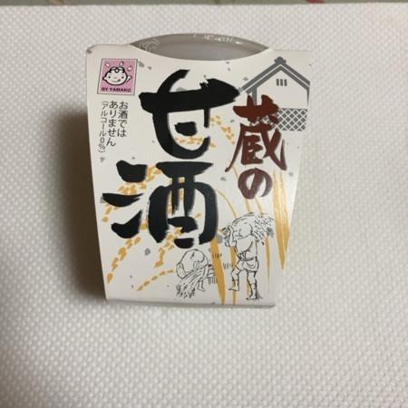 蔵の甘酒 【ヤマク食品】のパッケージ画像