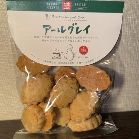 ナチュラルビーガンクッキー アールグレイクッキー 【エムケイアンドアソシエイツ】のパッケージ画像
