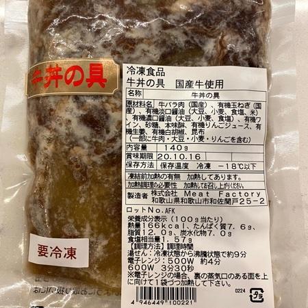 本当に美味しい牛丼 極うま牛丼のもと 【ミートファクトリー】のパッケージ画像