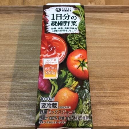 みなさまのお墨付き 1日分の凝縮野菜 【西友】のパッケージ画像