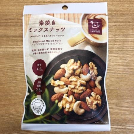 素焼きミックスナッツ 【ナチュラルローソン】のパッケージ画像