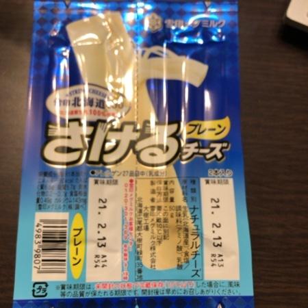 北海道100 さけるチーズ プレーン 【雪印メグミルク】のパッケージ画像
