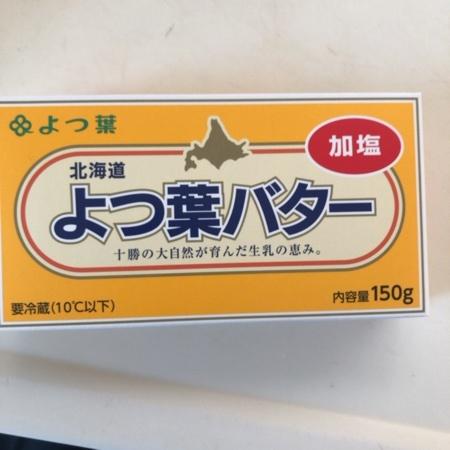 北海道 よつ葉バター 加塩 【よつ葉乳業】のパッケージ画像