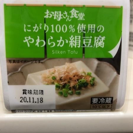 お母さん食堂 にがり100%使用のやわらか絹豆腐 【ファミリーマート】のパッケージ画像