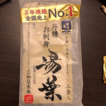丹精 お刺身湯葉 【三和豆水庵】のパッケージ画像