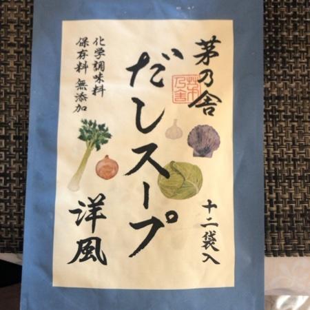 だしスープ洋風 【茅乃舎】のパッケージ画像