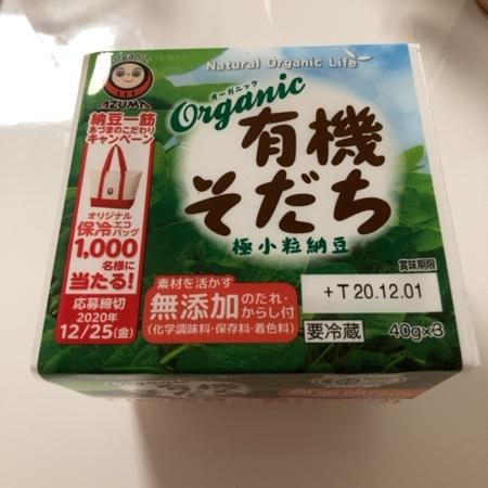 有機そだち 極小粒納豆 【あづま食品】のパッケージ画像