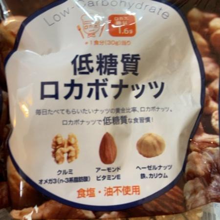 低糖質 ロカボナッツ 【デルタインターナショナル】のパッケージ画像