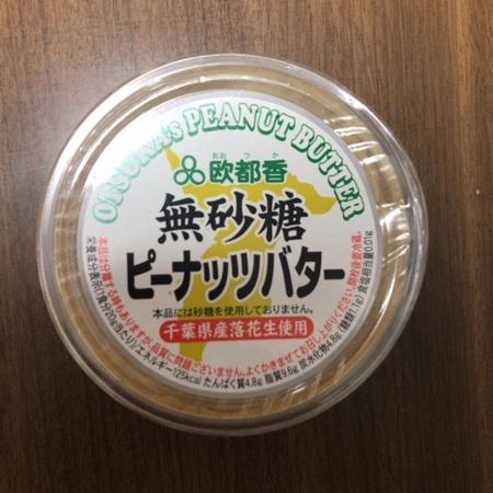 無砂糖ピーナッツバター 【欧都香】のパッケージ画像