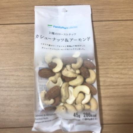 2種のローストナッツ カシューナッツ&アーモンド 【ファミリーマート】のパッケージ画像