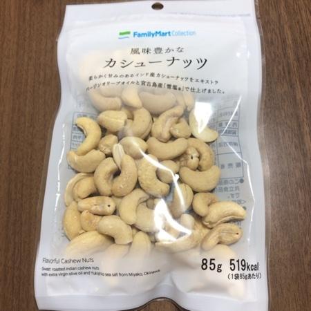 風味豊かなカシューナッツ 【ファミリーマート】のパッケージ画像