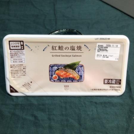 紅鮭の塩焼 【ローソン】のパッケージ画像