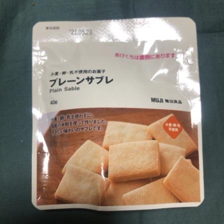 小麦・卵・乳不使用のお菓子 プレーンサブレ 【無印良品】のパッケージ画像