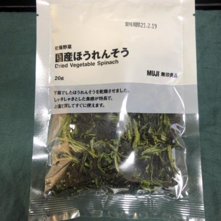 乾燥野菜 国産ほうれんそう 【無印良品】のパッケージ画像