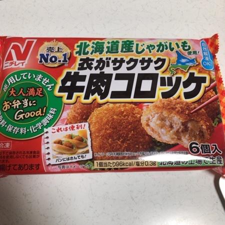 衣がサクサク牛肉コロッケ 【ニチレイ】【冷凍】のパッケージ画像