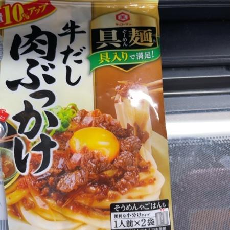 具麺 牛だし肉ぶっかけ 【キッコーマン】のパッケージ画像