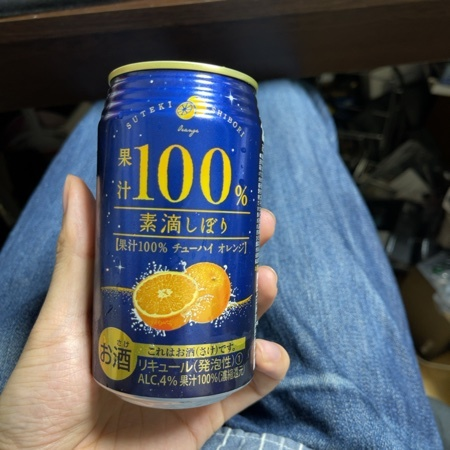 素滴しぼり 果汁100% チューハイ オレンジ 【富永貿易】のパッケージ画像