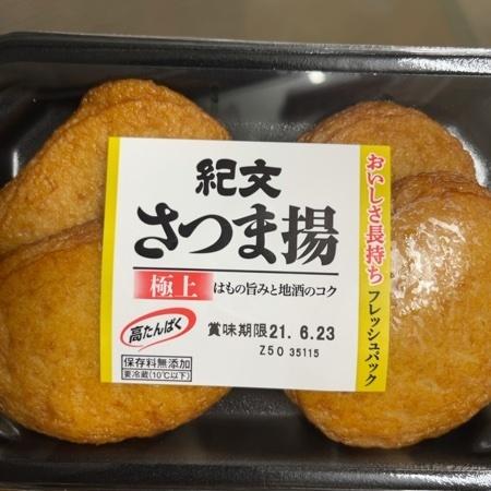 紀文さつま揚げ 極上 【紀文食品】のパッケージ画像